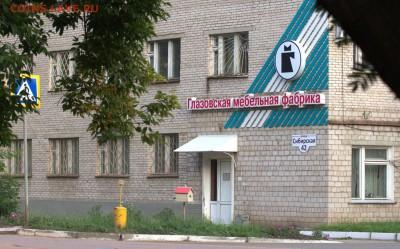 Фалеристика предприятий Удмуртии - Глазовская мебельная фабрика - Здание