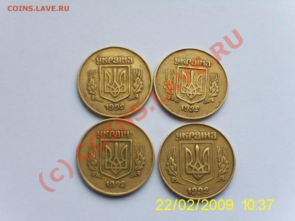 "Монеты Украины - ""английский чекан"" - PIC_0200.JPG"