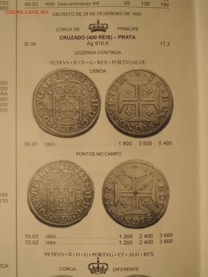 Португалия - DSCN7164.JPG
