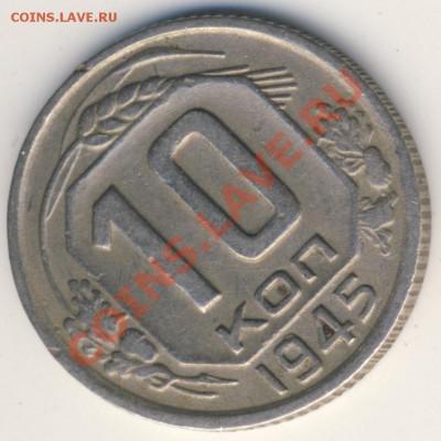 Бракованные монеты - 10-1945-sdvoenny-gurt