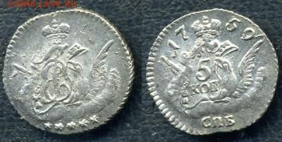Коллекционные монеты форумчан (мелкое серебро, 5-25 коп) - 5 kopeken 1759 SPB