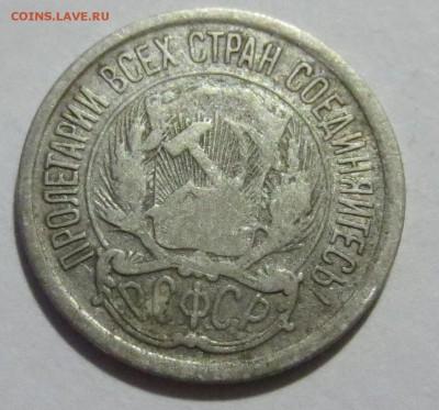 10 копеек 1921 года с 200 руб. №1 - IMG_2801.JPG