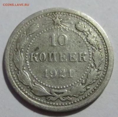 10 копеек 1921 года с 200 руб. №1 - IMG_2799.JPG
