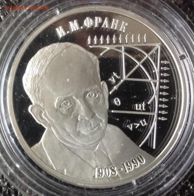 Франк 2 рубля 2008 г. До 3.08.16 До 22.00 старт 1300 - image