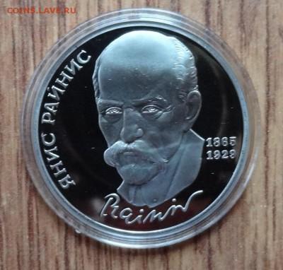 1 рубль СССР 1990 Райнис_2 ПРУФ до 31.07.2016 22-00 - DSC00523.JPG