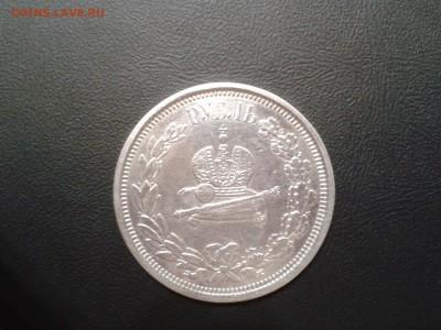 1 рубль 1883 года Коронация Александра 3 - 2016-07-26 17.40.16