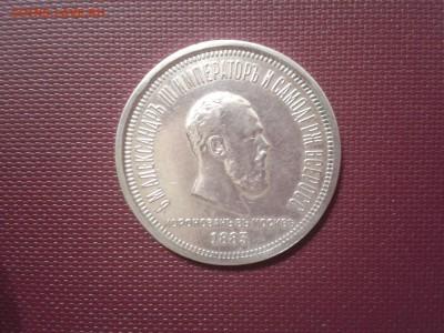 1 рубль 1883 года Коронация Александра 3 - 2016-07-28 23.49.52