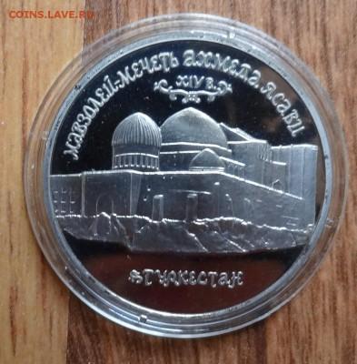 5 рублей Россия 1992 Мечеть Ясави ПРУФ до 31.07.2016 22-0 - DSC00248.JPG