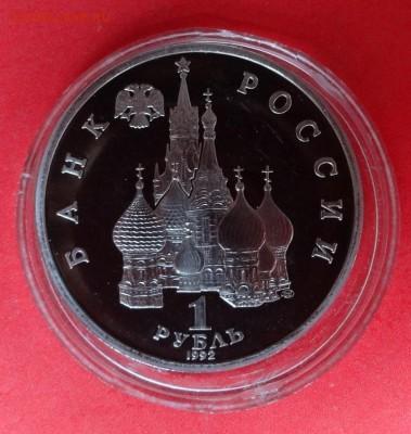 1 рубль Россия 1992 Суверенитет_1 ПРУФ до 31.07.2016г 22-00 - DSC00297.JPG