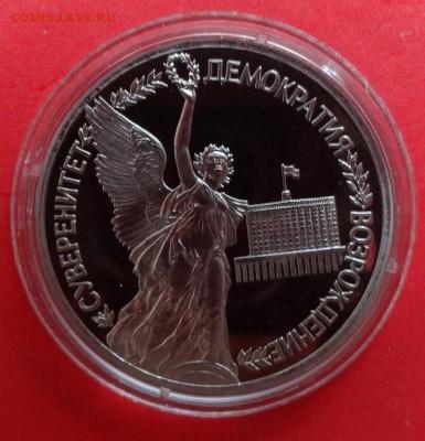 1 рубль Россия 1992 Суверенитет_1 ПРУФ до 31.07.2016г 22-00 - DSC00295.JPG
