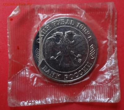 1 рубль Россия 1992 Лобачевский_2 АЦ до 31.07.2016 22-00 - DSC00560.JPG