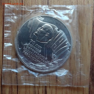 5 рублей СССР 1987 70 лет ВОСР ПРУФ до 31.07.2016 22-00 - DSC00745.JPG