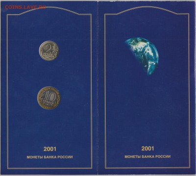 "2 и 10 руб.2001 г.ММД UNC""Гагарин""Набор.до 3.8.16.в 22.30 м - гагарин 005"
