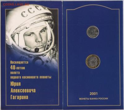"2 и 10 руб.2001 г.ММД UNC""Гагарин""Набор.до 3.8.16.в 22.30 м - гагарин 004"