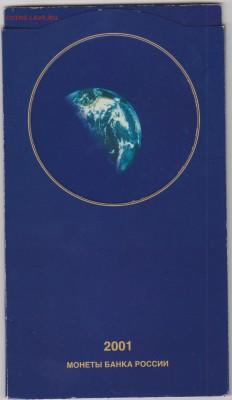 "2 и 10 руб.2001 г.ММД UNC""Гагарин""Набор.до 3.8.16.в 22.30 м - гагарин 002"