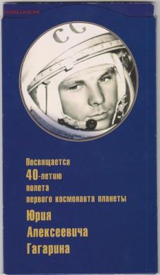 "2 и 10 руб.2001 г.ММД UNC""Гагарин""Набор.до 3.8.16.в 22.30 м - гагарин 001"