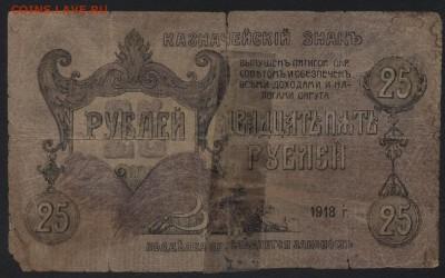 25 рублей 1918г.Пятигорск.  до 22-00 мск 31.07.16г - 25р 1918 Пятигорск реверс