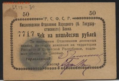 50 рублей 1920г. Кисловодск.  до 22-00 мск 31.07.16г - 50р чек Кисловодск аверс