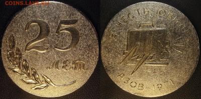 КИНЕМАТОГРАФ на монетах и жетонах - 25 лет Луч-2, Азов, 1971 -