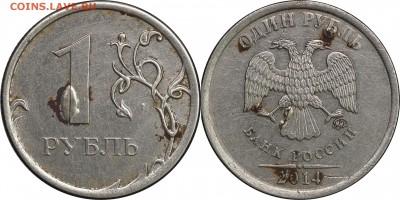 Бракованные монеты - 1р2014 м брак