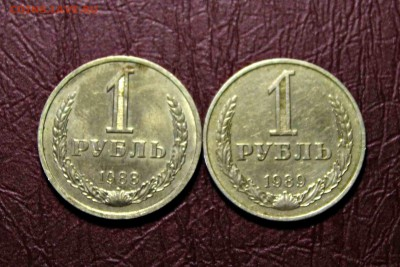 1 рубль 1988 и 1989 год   03.08.16 22:30 - IMG_8751.JPG