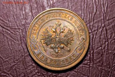2 копейки 1916 год UNC 03.08.16 22:30 - IMG_8788.JPG