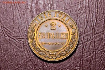 2 копейки 1916 год UNC 03.08.16 22:30 - IMG_8787.JPG