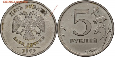 Бракованные монеты - 5 рублей 2009 ммд брак аверса 1