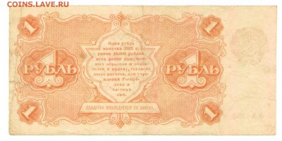 Государственный денежный знак 1 рубль 1922 г. до 10.08 - 1 рубль 1922 Реверс АА-008