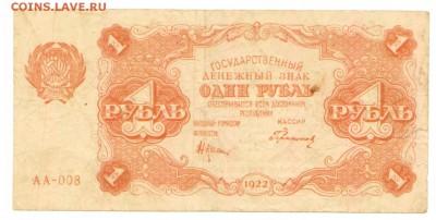 Государственный денежный знак 1 рубль 1922 г. до 10.08 - 1 рубль 1922 Аверс № АА-008