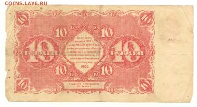 Государственный денежный знак 10 рублей 1922 г. до 10.08 - 10 руб 1922 оборотка