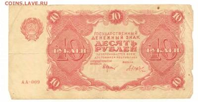 Государственный денежный знак 10 рублей 1922 г. до 10.08 - 10 руб 1922 № АА-009