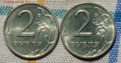 2 руб 1997 м и сп в штемпельном блеске - P1090021.JPG