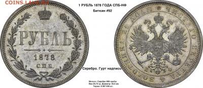 Коллекционные монеты форумчан (рубли и полтины) - 1 рубль 1878 спб нф