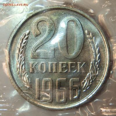 20 копеек 1966 BUNC(наборные в запайке) с 200р до 10.08-2200 - P1010133.JPG
