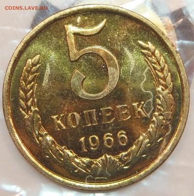 5 копеек 1966 BUNC(наборные) с 200р до 10.08-2200 - P1010140.JPG