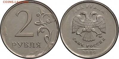 Бракованные монеты - 2 рубля 2009 ммд брак