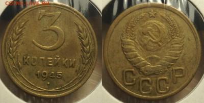 3 КОПЕЙКИ 1945 г до 10,08 до 23,00 мск - 3 копейки 1945 г