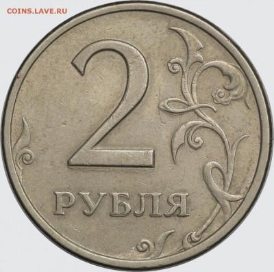 Бракованные монеты - 2 рубля 1998 брак двойные буквы