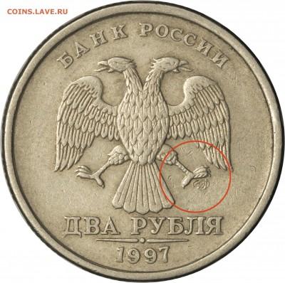 Бракованные монеты - 2 рубля 1997 спмд насечки на лапе орла