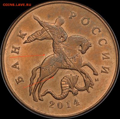 Бракованные монеты - 50 копеек 2014