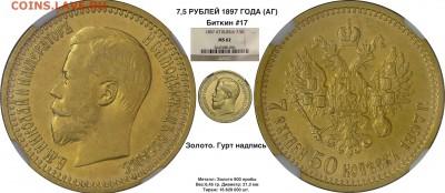 Коллекционные монеты форумчан (золото) - Копия 7,5 рублей 1897 1