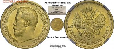 Коллекционные монеты форумчан (золото) - Копия 7,5 рублей 1897  2