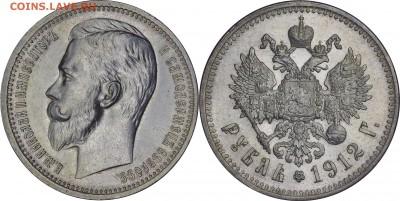 Коллекционные монеты форумчан (рубли и полтины) - 1 рубль 1912а