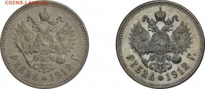 Коллекционные монеты форумчан (рубли и полтины) - реверс 1 рубль 1912
