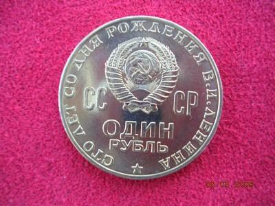 рубль 100 лет Ильичу - DSCN2662.JPG