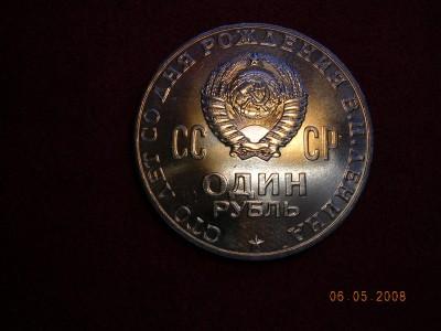 рубль 100 лет Ильичу - DSCN2660.JPG