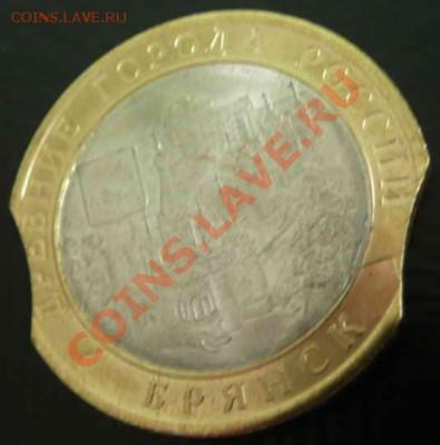 Бракованные монеты - Выкус Брянск реверс