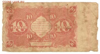 Государственный денежный знак 10 рублей 1922 г. до 10.08 - 10 руб 1922 Реверс АА-044