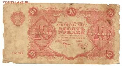 Государственный денежный знак 10 рублей 1922 г. до 10.08 - 10 руб 1922 Аверс АА-044
